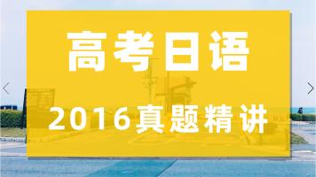 高考日语2016年真题精讲 语法部分 阅读逐句翻译