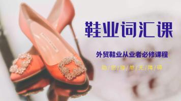 外贸鞋业专业词汇课