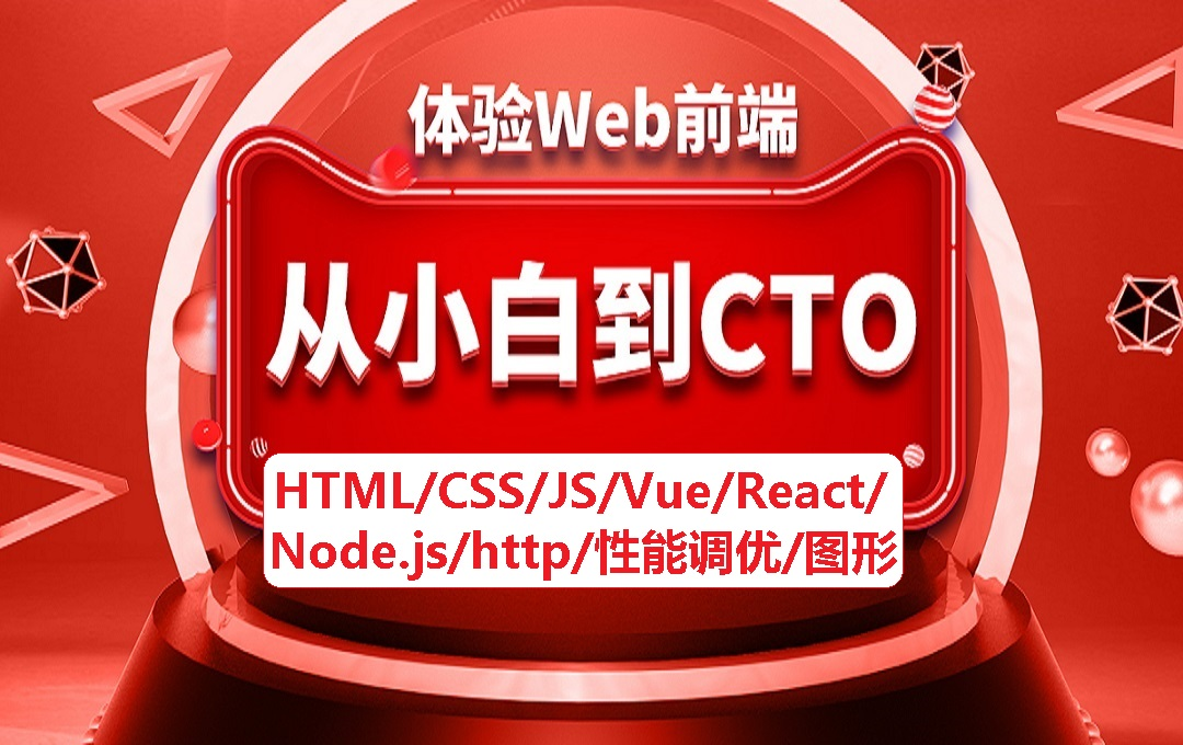 Web前端H5/JS/javascript/ES6/vue/react/webpack/node|启道学院