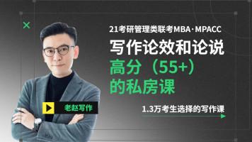 21考研管综写作论效和论说高分(55+)私房课MPAcc/MBA/MPA)