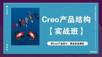 Creo/Proe产品结构设计实战班