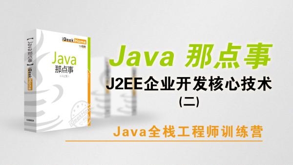 极客营-Java那点事-J2EE企业开发核心技术二ajax/Listener/Filter