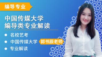 中国传媒大学编导类专业解读