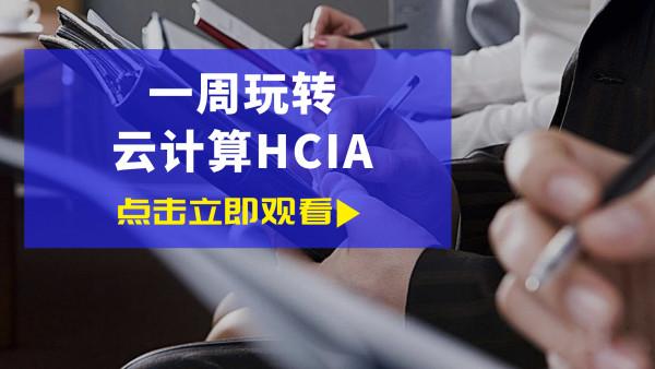 2020云计算HCIA-V4.0集训课