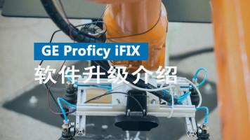 GE Proficy iFIX软件升级介绍