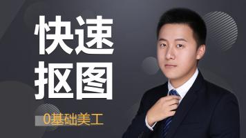 【抠图课程】免费/ps/ai/抠图/淘宝美工/电商设计/平面设计/北鱼