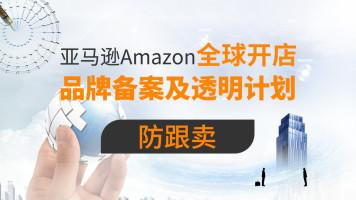 亚马逊Amazon品牌备案及透明计划防跟卖