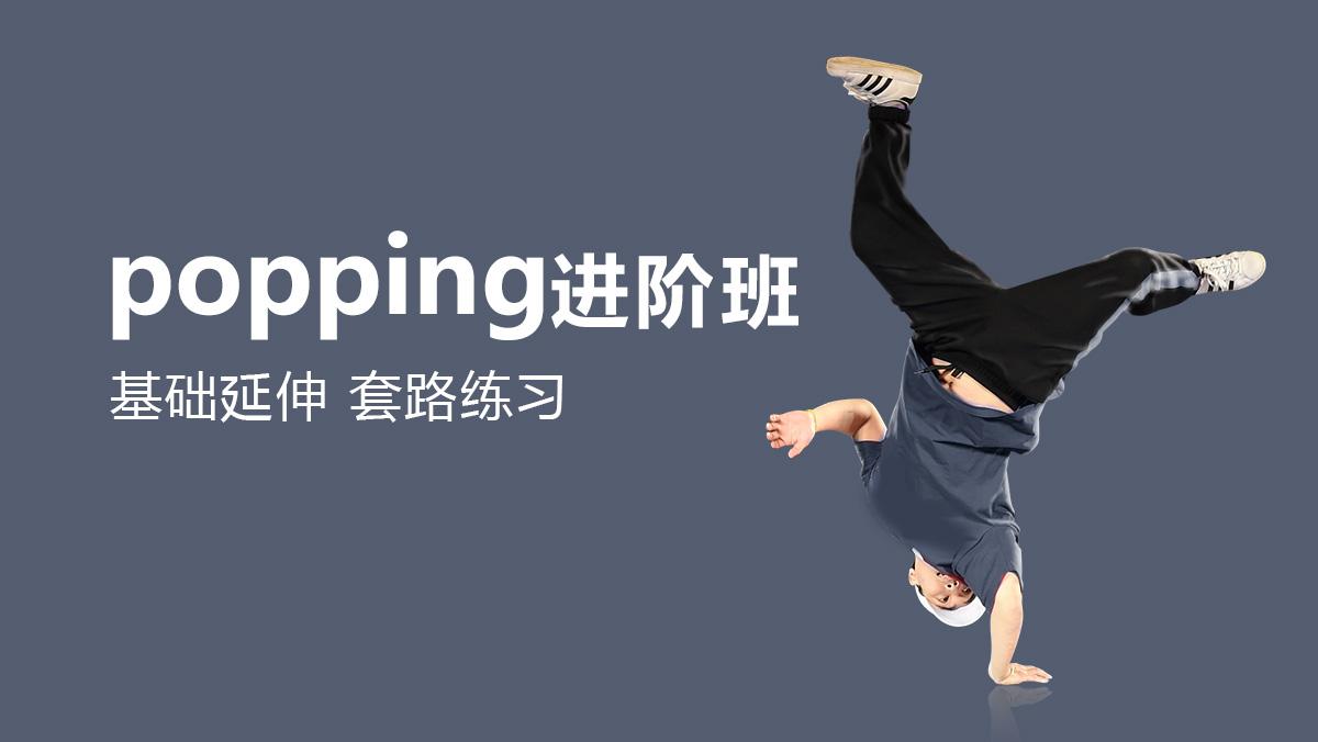 张建Popping街舞教学进阶篇视频教学自学街舞高阶教程机械舞教学