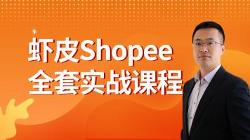【新华shopee】shopee实战演练