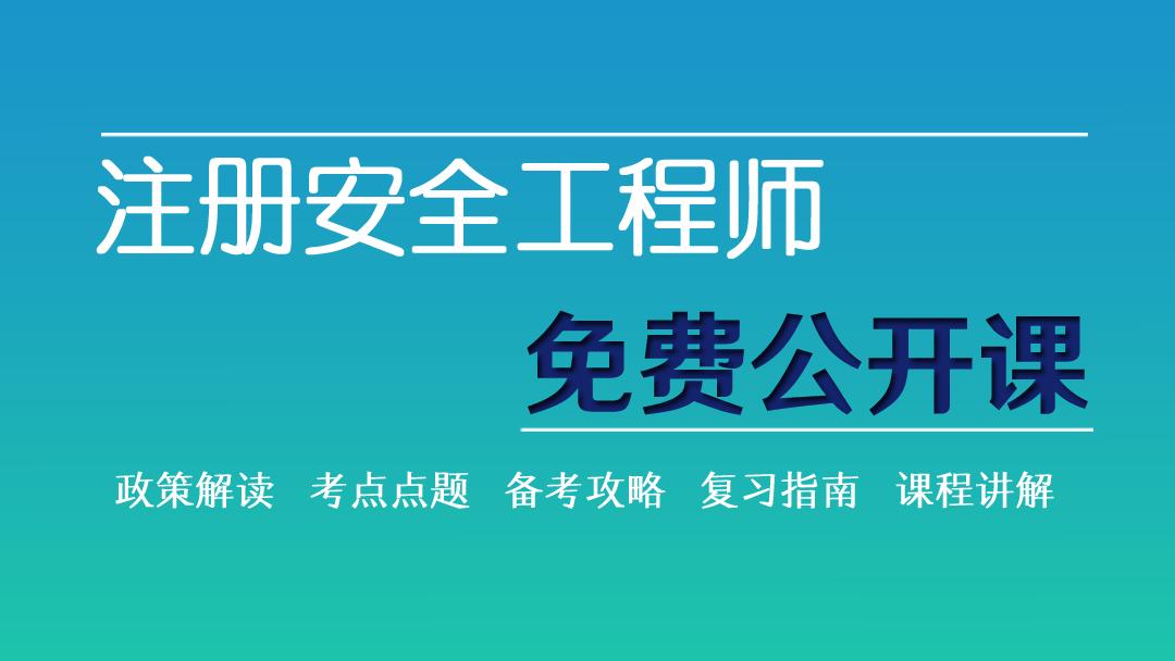 注册安全工程师直播公开课【华梦教育】