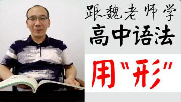 """跟魏老师学高中语法-魏老师教你汝河用""""形"""""""