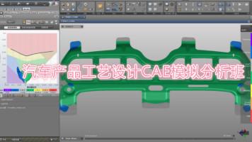 汽车产品工艺设计CAE模拟分析班