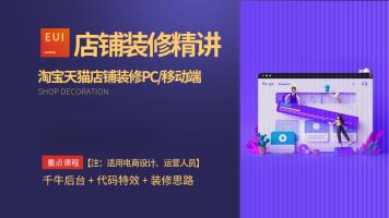 淘宝天猫店铺PC/移动端装修精讲