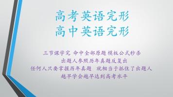 高考英语完形 高中英语完形3节课学完 命中全部原题