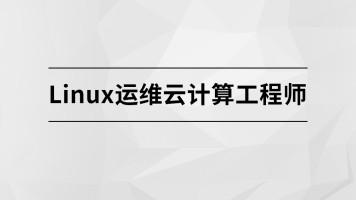 Linux运维云计算工程师【马士兵教育】