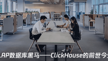 OLAP数据库黑马——ClickHouse的前世今生