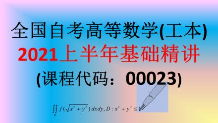 ②全国自考高等数学(工本)00023 基础课(2021备考)