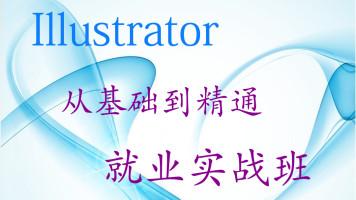 Illustrator基础到精通高级精英实战工厂就业系统班