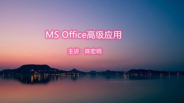 MS-Office高级应用