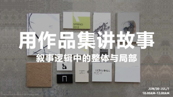 汉艺Open-Lecture 05 | 用作品集讲故事