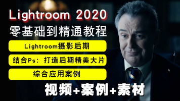 LR视频教程LR CC2020教学lightroom摄影后期调色人像精修在线课程