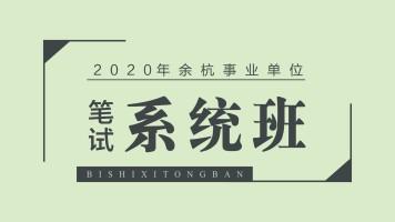 2020年余杭事业单位笔试系统班