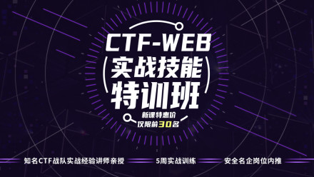 CTF-WEB实战技能特训班