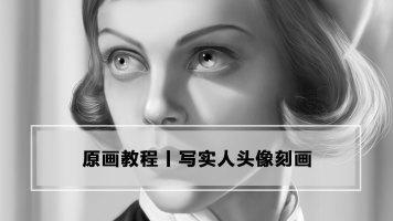 写实人头像刻画丨原画CG教程丨手绘教程丨王氏教育集团