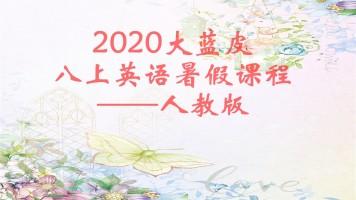 2020暑假八上英语预习(人教版)