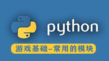 【四二学堂】Python游戏基础-常用的Python模块
