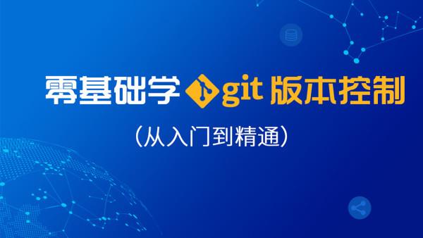 软件测试之零基础学GIT版本控制(从入门到精通)【柠檬班】