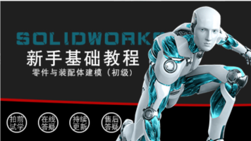 SolidWorks基础教程新手教程