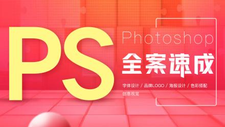 Ps教程/平面设计/品牌logo/VI设计/海报设计/淘宝美工【直播】