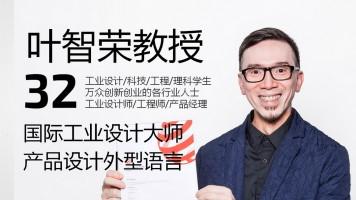 叶智荣教授腾讯课堂32 [产品设计外型语言] (91分钟)