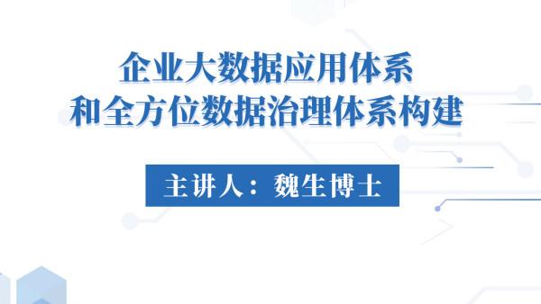 企业大数据应用体系和全方位数据治理体系构建(下)(金融)