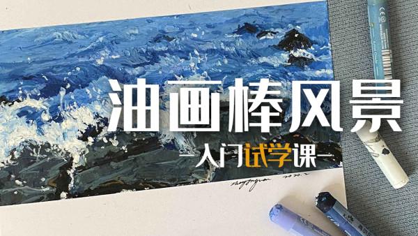 【试学】油画棒风景/美术/手绘/绘画/画画/漫画/素描/速写