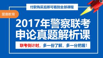 2017警察联考申论真题解析课