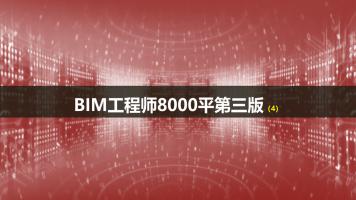BIM工程师-8000平第三版4