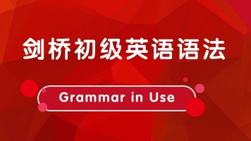 不一样的初级英语语法(上)