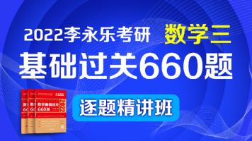 2022年李永乐基础过关660题(数学三)精讲班