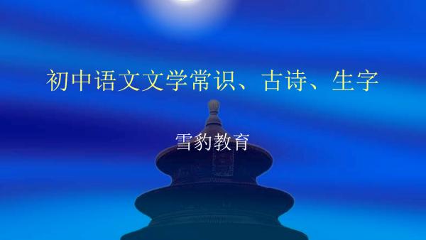 初中语文文学常识、古诗、生字【雪豹教育】