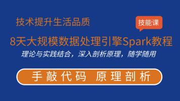 8天大规模数据处理引擎Spark教程