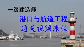 一级建造师(一建)港口与航道工程(港航)管理与实务通关课程