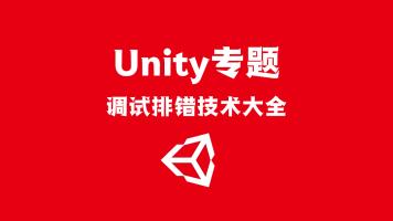 Unity专题-调试排错技术大全