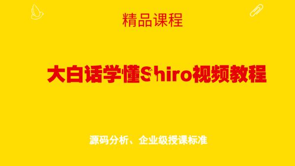 大白话学懂Shiro视频教程