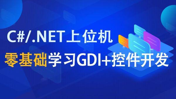 零基础学习GDI+控件开发【新阁教育】