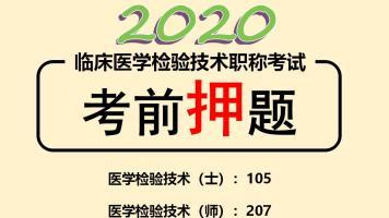 2020年医学检验(士、师)考前押题