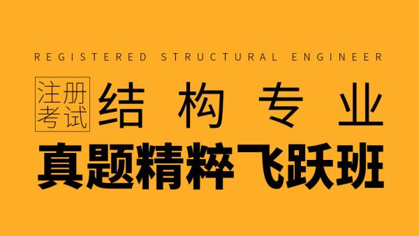 2021结构专业考试真题精粹飞跃班