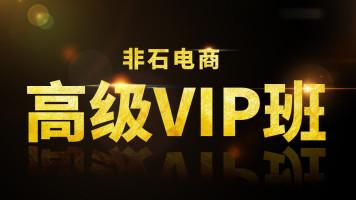 【非石电商】高级VIP班
