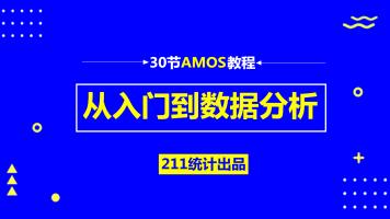 30节AMOS教程:从入门到论文分析